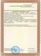 markshejderskaya-litsenziya-2