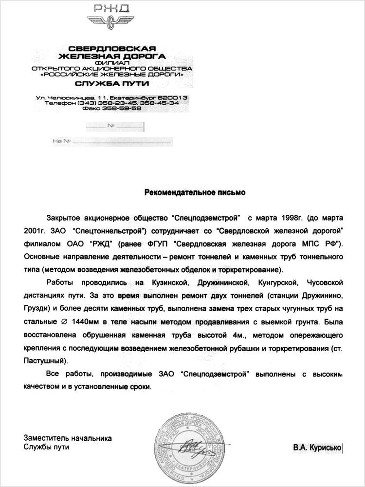 sverdlovskaya-zhd
